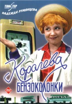 Королева бензоколонки - Koroleva benzokolonki