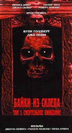 Байки из склепа. Том 1: Смертельное ожидание - Vault of Horror I