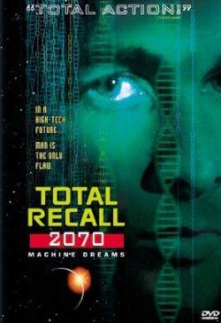 Вспомнить все - Total Recall 2070