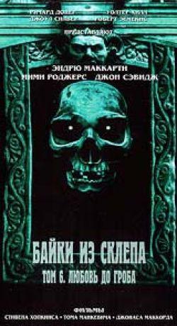 Байки из склепа. Том 6: Любовь до гроба - Vault of Horror VI