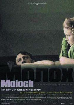 Молох - Molokh