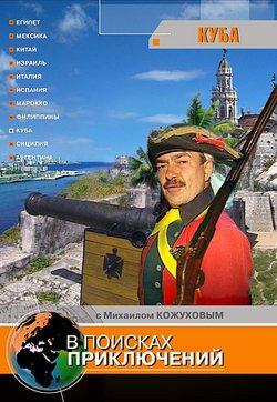 В поисках приключений: Куба - V poiskah priklyucheniy: Kuba