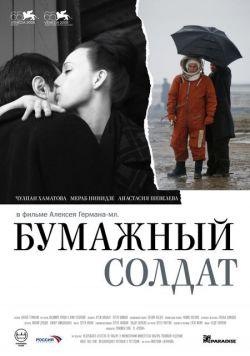 Бумажный солдат - Bumaznyj soldat