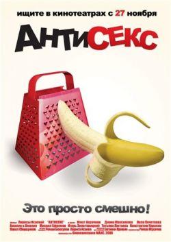 Антисекс - Antiseks