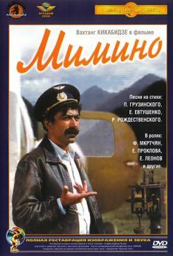 Мимино - Mimino