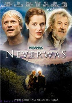 Неудачник - Neverwas