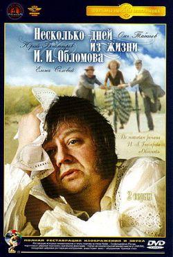 Несколько дней из жизни И.И. Обломова - Neskolko dney iz zhizni I.I. Oblomova