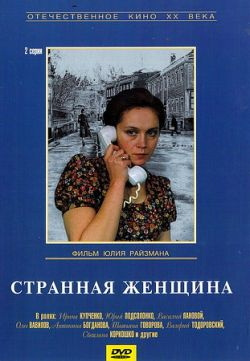 Странная женщина - Strannaya zhenshchina