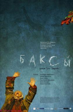 Баксы - Baksyi