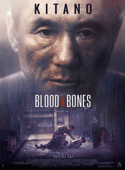 Кровь и кости - Chi to hone