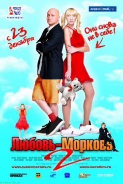 Любовь-морковь 2 - Lyubov-morkov 2