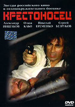 Крестоносец - Krestonosets