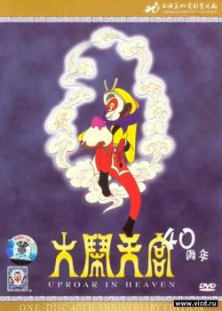 Царь Обезьян: Сунь Укун - Sun Ukun: the monkey king conquers the demon