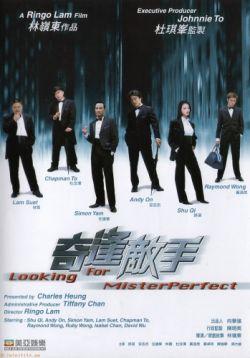 В поисках мистера Совершенство - Kei fung dik sau