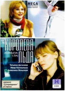 Королева льда - Koroleva lda