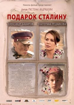 Подарок Сталину - Podarok Stalinu