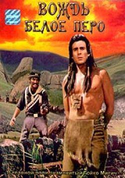 Вождь Белое Перо - Der Scout