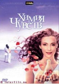 Химия чувств - Himija chuvstv