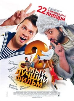 Самый лучший фильм 2 - Samyiy luchshiy film 2