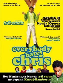 Все ненавидят Криса. Сезон 2 - Everybody Hates Chris. Season 2