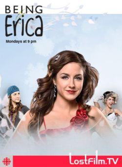 Быть Эрикой - Being Erica