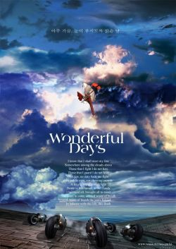 Фантастические дни - Wonderful Days