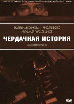 Чердачная история - CHerdachnaya istoriya
