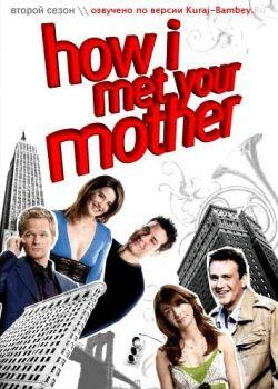 Как я встретил вашу маму. Сезон 2 - How I Met Your Mother Season II