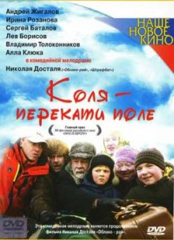 Коля - перекати поле - Kolya