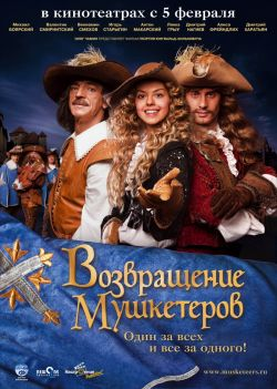Возвращение мушкетеров - Vozvrashenie mushketerov
