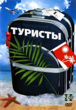 Туристы - Turistyi