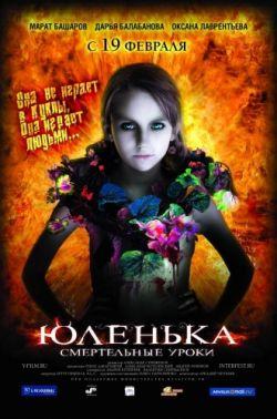Юленька - Yulenka