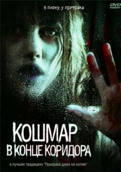 Кошмар в конце коридора - Nightmare at the End of the Hall