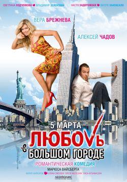 Любовь в большом городе - Lyubov v bolshom gorode
