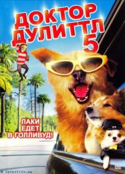 Доктор Дулиттл 5 - Dr. Dolittle: A Tinsel Town Tail