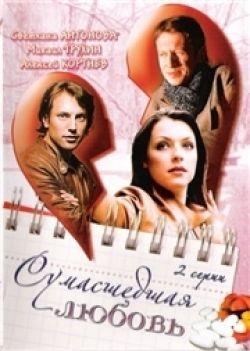 Сумасшедшая любовь - Sumasshedshaya lubov