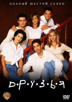 Друзья. Сезон 6 - Friends. Season VI