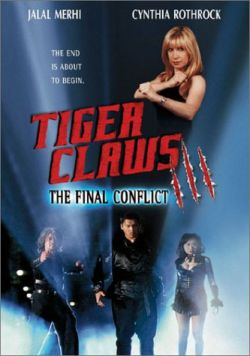 Коготь тигра 3 - Tiger Claws III