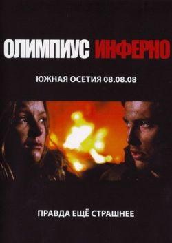 Олимпиус Инферно - Olimpius Inferno