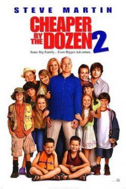Оптом дешевле 2 - Cheaper by the Dozen 2