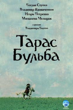 Тарас Бульба - Taras Bulba