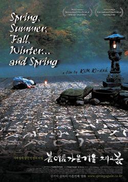 Весна, лето, осень, зима... и снова весна - Bom yeoreum gaeul gyeoul geurigo bom