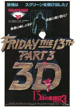 Пятница 13 - Часть 3 - Friday the 13th Part III
