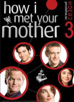 Как я встретил вашу маму. Сезон 3 - How I Met Your Mother Season III