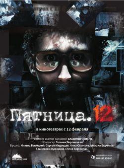 Пятница. 12 - Pyatnitsa. 12