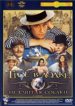 Трое в лодке, не считая собаки - Troye v lodke, ne schitaya sobaki