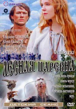 Лесная царевна - Lesnaya tzarevna