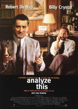 ���������� ��� - Analyze This
