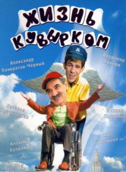 Жизнь кувырком - ZHizn kuvyirkom