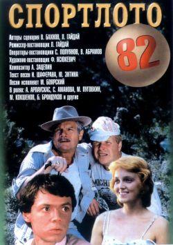 Спортлото-82 - Sportloto-82